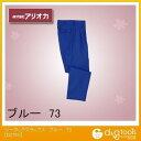 アリオカ ツータックスラックス ブルー 73 (D2750)