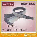 アリオカ プラスチックバックルベルト アースグリーン 38mm (BP-1)