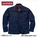 アリオカ 溶接・ 造船 作業着(作業服) 防炎ジャンパー ネイビー LL (MD2000)
