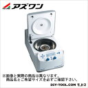 アズワン 卓上冷却遠心機 380×640×300mm (1-2663-02)