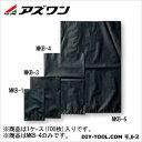アズワン 導電袋 200×300×0.05mm (9-4026-13) 1ケ-ス(100枚入)