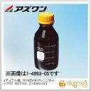 アズワン メディウム瓶(PYREX(R)オレンジキャップ付) 遮光 136×260×30mm 1-4993-07