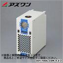 アズワン 冷却水循環装置 (1-2123-04)