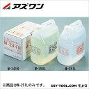 アズワン 超音波洗浄機用液体洗浄剤 (4-261-02) 1個