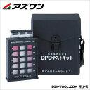 アズワン 残留塩素測定器 DPDテストキット 6-8516-22 1 式