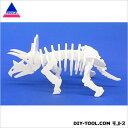 アクリサンデー 化石恐竜組み立てキット トリケラトプス ホワイト
