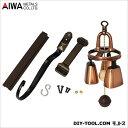 アイワ金属/AIWA エコーチャイム ブロンズ (AP-014G)