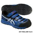 アシックス 作業用靴 ウィンジョブ CP102 青 27cm FCP102.4201 27.0