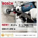 ボッシュ キーレス振動ドリル (GSB21-2RE)