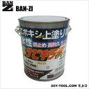 BAN-ZI サビキラーエポトップ 速乾型 上塗り専用水性エポキシ塗料 白 1L BAN-ZI 塗料 さび止め