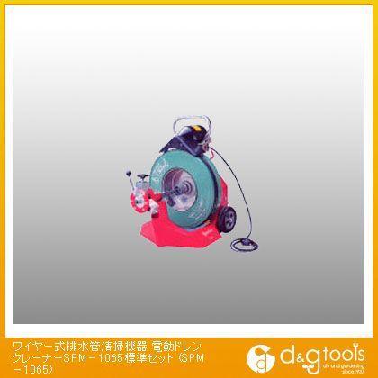 カンツール ワイヤー式排水管清掃機器 電動ドレンクレーナー (SPM-1065)