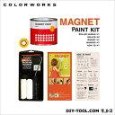 RoomClip商品情報 - カラーワークス マグネットペイントセット(マグネットがつく塗料) 7467500 ペンキ 壁紙 下地