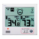 クレセル デジタル温湿度計 熱中症目安 (CR-1200W)