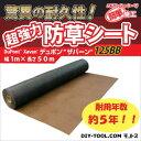 デュポン 防草シートザバーン 幅1m×長さ50m 125BB