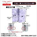 ダンドリビス 下地一発 B12 8号 (448-D-274) 40個 ダンドリビス 金属板 トタン板