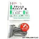ダイドーハント HP ステンレス タッピング 皿 シルバー 3.5×30 (10183793) 約10本入