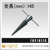 エンジニア テーパーリーマー (TR-04)