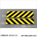 200x920mm反射トラクッション(V溝付) 黄/黒 (EA983FJ-292) 1枚