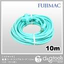 フジマック 現場用延長コード(トリプルコード) ブルー 10m (CE-1510B) フジマック 10M延長コード