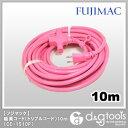 フジマック 現場用延長コード(トリプルコード) ピンク 10m (CE-1510P) フジマック 10M延長コード