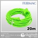 フジマック 現場用延長コード トリプルカラーコード 緑 20m (CE-1520G)