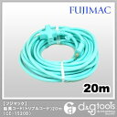 フジマック 現場用延長コード(トリプルカラーコード) ブルー 20m (CE-1520B) フジマック 20M延長コード