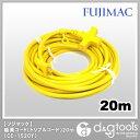 フジマック 現場用延長コード トリプルカラーコード 黄色 20m (CE-1520Y) フジマック 20M延長コード