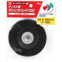 SK11 ディスク用マジックパット 100 (348407)