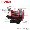 E-Value 小型卓上ミニベンチグラインダー 75mm (EBG-75)