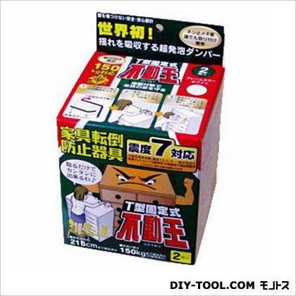 不二ラテックス 不動王 T型固定式 (FFT-009)