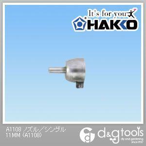 白光 ノズル/シングル11MM A1108の商品画像
