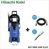 日立工機 家庭用高圧洗浄機 (FAW105(S)) HITACHI 高圧洗浄機 家庭用高圧洗浄機【あす楽】