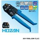 ホーザン 圧着工具 (P-732) 圧着工具 圧着 工具