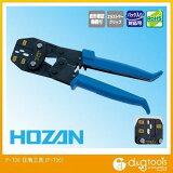 ホーザン 圧着工具 (P-736)[返品不可] 圧着工具 圧着 工具
