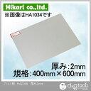 光 アルミ板 厚み2mm 規格400mm×600mm (HA2046) 光 アルミ板