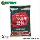 ハイポネックス バラ専用肥料 2kg ハイポネックス 専用肥料 【あす楽】