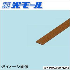 光モール 平板 ダークオーク 9×2.5×1000(mm) 1626