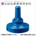 ヒロセ産業 サビヤーズ(折板屋根用)ボルトキャップ ブルー 6mm(1/4)用 普及サイズ (49577) 150個