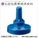 ヒロセ産業 サビヤーズ(折板屋根用)ボルトキャップ ブルー 10mm(3/8)用 インチ専用 (49583) 150個