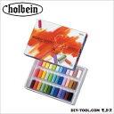 ホルベイン画材 ソフトパステル S952 36色セット
