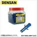 デンサン お徳用パック(ナイロンカラープラグ) 青 30mm TP-NC-6 600 本
