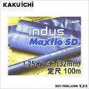 カクイチ 送水ホース インダスマックスフローSD 1.25インチ(32mm) 100m