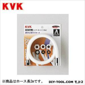 KVK シャワーホース 白 ホース長:2m PZKF2SI-200-2