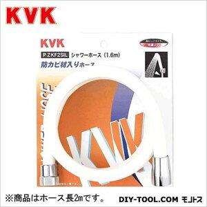KVK シャワーホース 白 ホース長:2m (PZKF2SI-200)