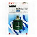 KVK 上吐水シングルレバーカートリッジ PZKM110C