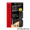キタリア リビングキーパー ブラック 55×55mm (LK-5550-KP) 4個 北川工業 すべり止め 室内用すべり止め