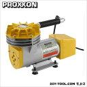 プロクソン ダイヤフラム エアーコンプレッサー 圧力スイッチタイプ E5605