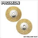 プロクソン 真鍮 ワイヤーブラシ ディスク型 ミニルーター用先端ビット (28962) 2枚セット