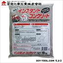 家庭化学工業 インスタントコンクリート 10kg (3590320010) 家庭化学工業 セメント・モルタル
