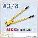 MCC ラチェット全ネジカッター 3W RAB3W